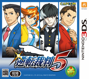 Phoenix Wright: Ace Attorney - Dual Destinies - 3DS