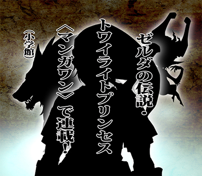 The Legend of Zelda Twilight Princess: in arrivo il manga ufficiale