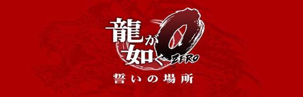 Yakuza Zero uscirà durante la primavera del 2015 in Giappone - Notizia