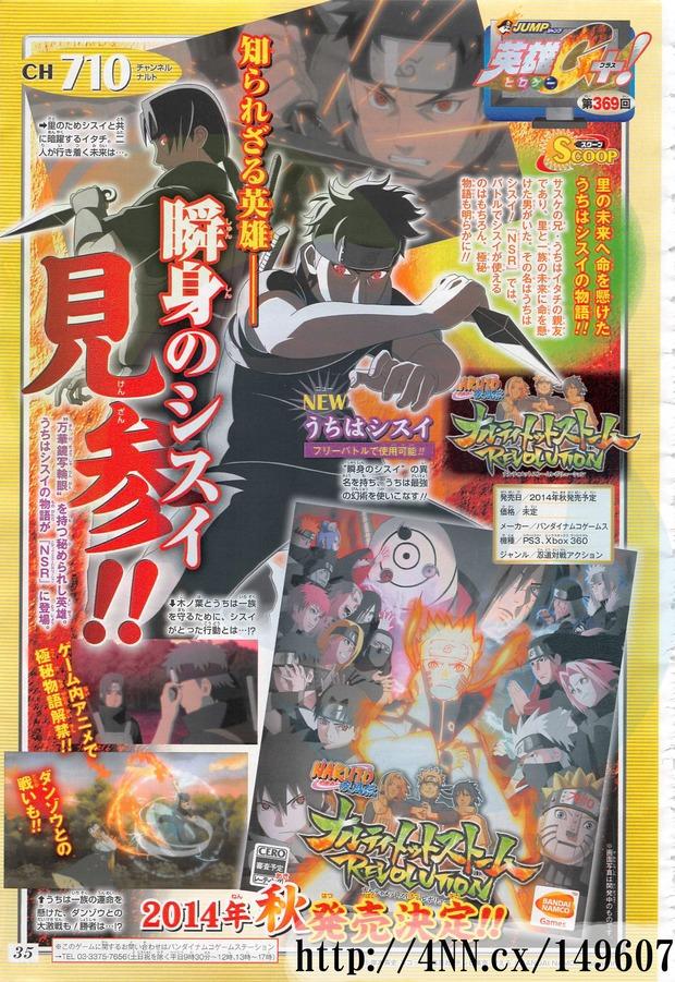 Naruto Shippuden: Ultimate Ninja Storm Revolution, Shisui Uchiha sarà un personaggio giocabile