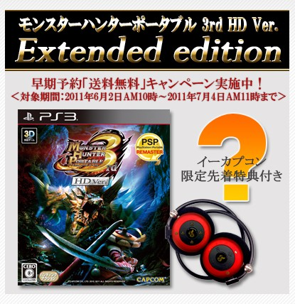 Data di uscita giapponese per Monster Hunter Portable 3 HD Version