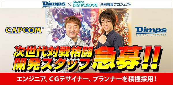 Capcom sta sviluppando un picchiaduro in collaborazione con Dimps