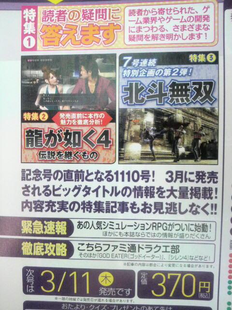 Famitsu preannuncia un nuovo SRPG nel prossimo numero