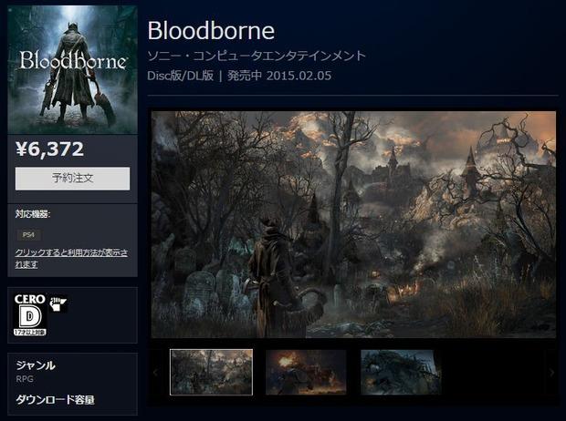 Bloodborne classificato 'CERO D' in Giappone