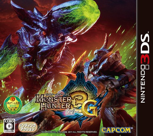 Monster Hunter 3G: la box art giapponese
