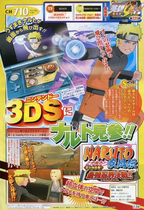 Prime informazioni per Naruto 3DS