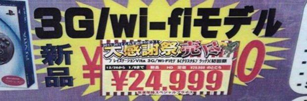 PS Vita: alcuni rivenditori hanno abbassato il prezzo del modello 3G in Giappone