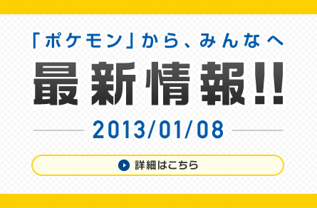 Anche il sito giapponese dei Pokemon conferma l'annuncio dell'8 Gennaio