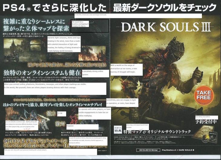 Dark Souls III: dettagli da un poster promozionale giapponese