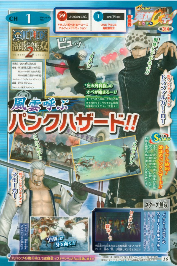 One Piece: Pirate Warriors 2: confermati Trafalgar Law e Smoker