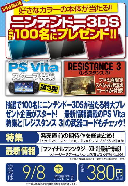 PlayStation Vita: questa settimana annunciati 9 giochi in Giappone