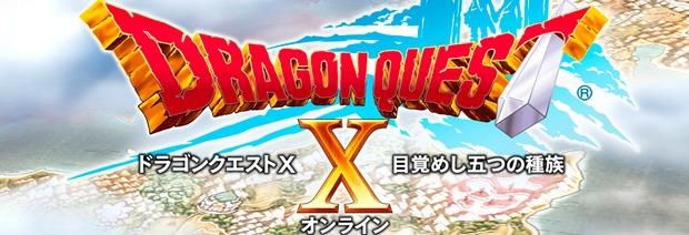 Dragon Quest X: annunciata la nuova espansione