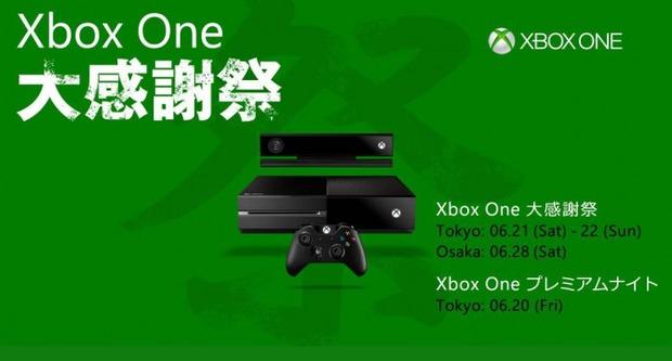 Xbox One: due eventi in Giappone nelle prossime settimane