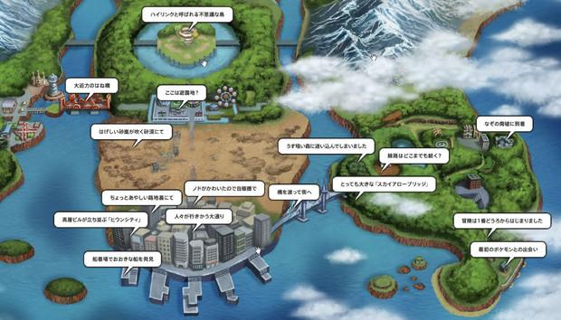 Pokemon Black / White, tour virtuale della regione di Isshu