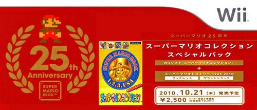 Super Mario Collection Special Pack, svelata la boxart