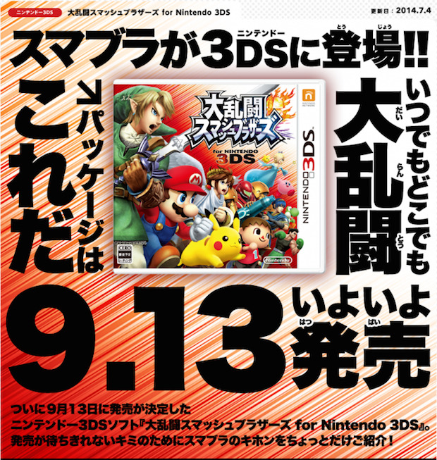 Super Smash Bros per Nintendo 3DS: data di uscita giapponese