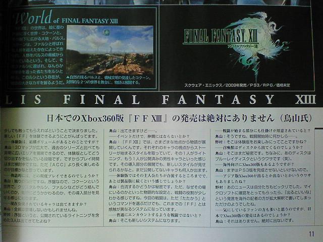 Final Fantasy XIII su Xbox 360 arriva anche in Giappone