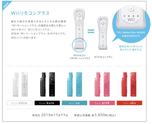 Nintendo annuncia la data giapponese del Wii Remote Plus