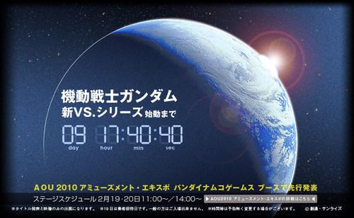 Namco Bandai annuncia un nuovo Gundam VS