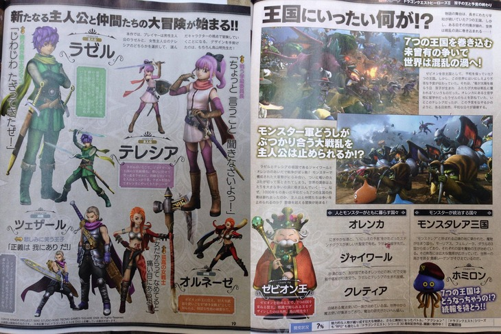 [Aggiornata]Dragon Quest Heroes II: ecco le prime immagini