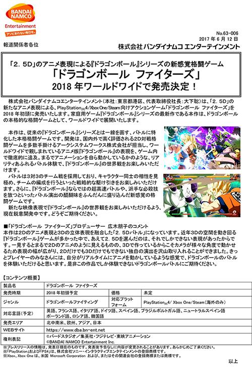 Un nuovo picchiaduro di Dragon Ball uscirà nel 2018 su PC, PS4 e Xbox One