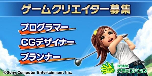 Everybody's Golf: nuovo capitolo in fase di sviluppo per PlayStation 4?