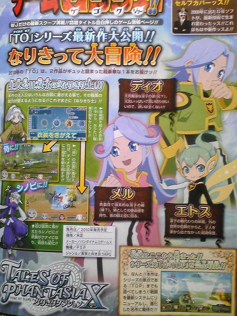 Tales of Phantasia Narikiri Dungeon X annunciato su Jump [UPDATE]
