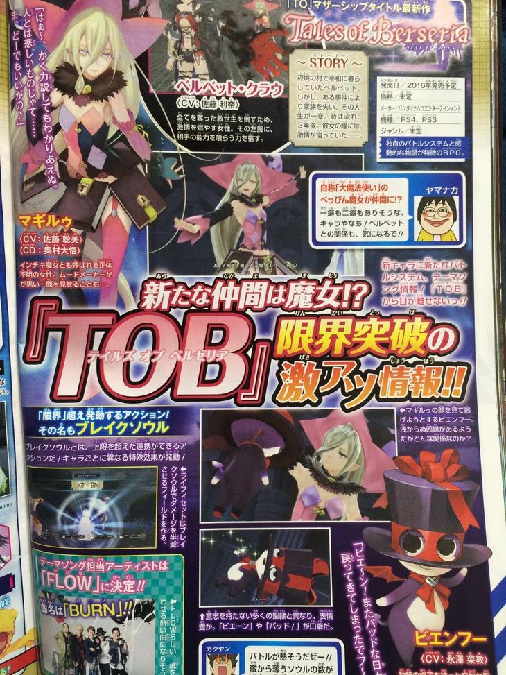 Tales of Berseria: Weekly Jump presenta due nuovi personaggi