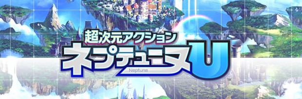 Hyperdimension Neptunia U arriverà in Europa nel corso del prossimo anno