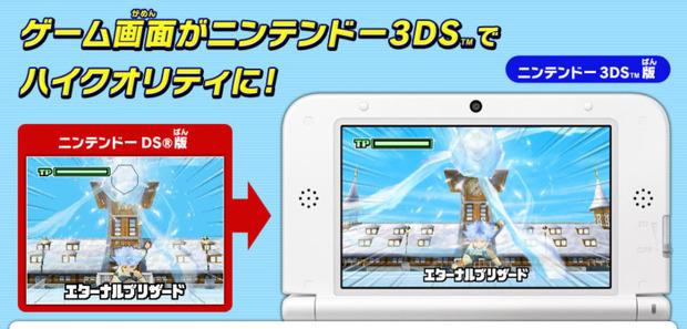 Inazuma Eleven Compilation: primo sguardo al comparto grafico rivisitato per 3DS