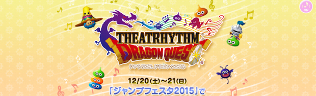 Theatrhythm Dragon Quest: primo trailer del gioco