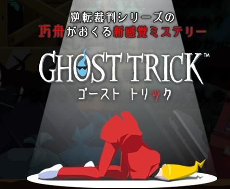 Ghost Trick ha una data ed un sito giapponese