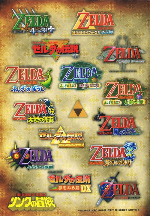 La storia di The Legend of Zelda in un artbook