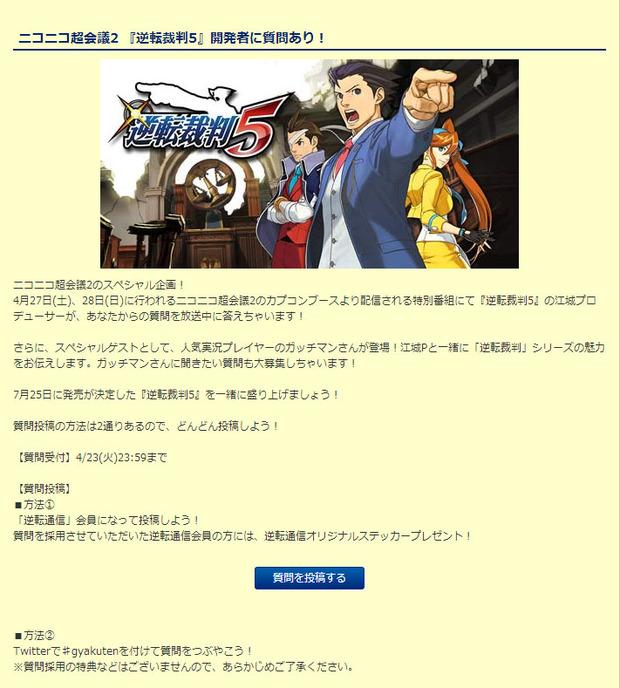 Ace Attorney 5: rivelata la data giapponese