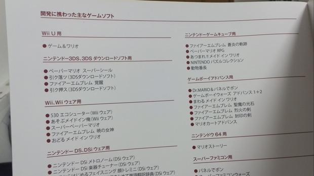Intelligent Systems sta sviluppando un nuovo Paper Mario per Wii U?