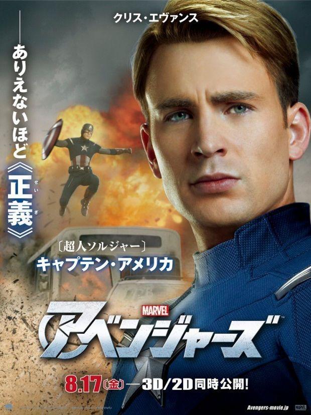 The Avengers, due nuovi character poster giapponesi e i modellini della Dragon Models