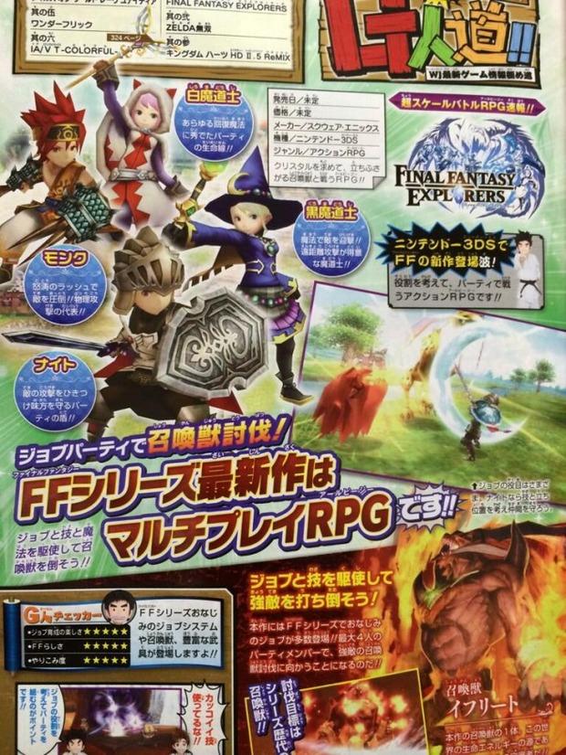 Final Fantasy Explorers annunciato per Nintendo 3DS