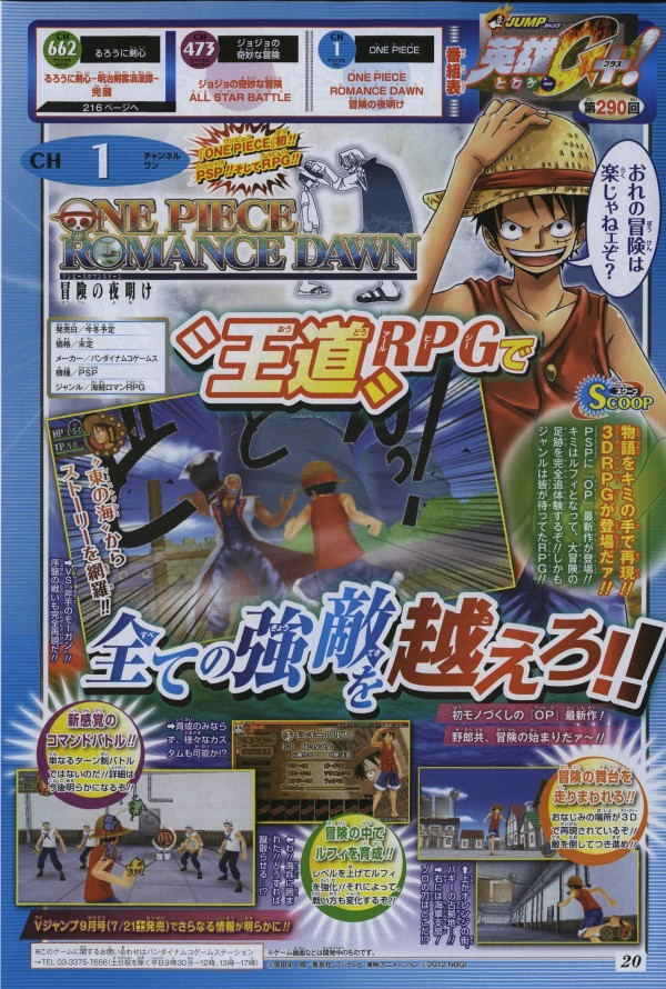 Annunciato in Giappone un RPG di One Piece per PSP
