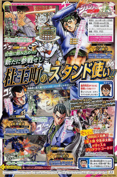 Data di lancio e nuovi personaggi per JoJo's Bizarre Adventure: Eyes of Heaven