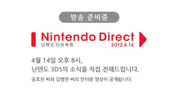Nintendo Corea conferma una nuova presentazione Nintendo Direct il prossimo 14 Aprile