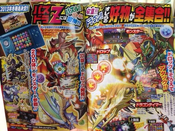 Puzzles & Dragons Z annunciato in Giappone per Nintendo 3DS
