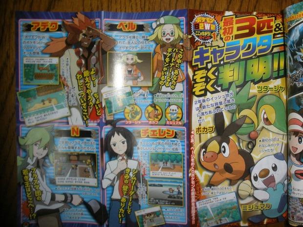 Pokemon Nero e Bianco 2: immagini da CoroCoro