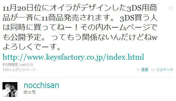 Nintendo 3DS, data giapponese rivelata in anticipo?