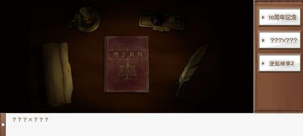 Capcom celebra i 10 anni di Ace Attorney con un sito teaser