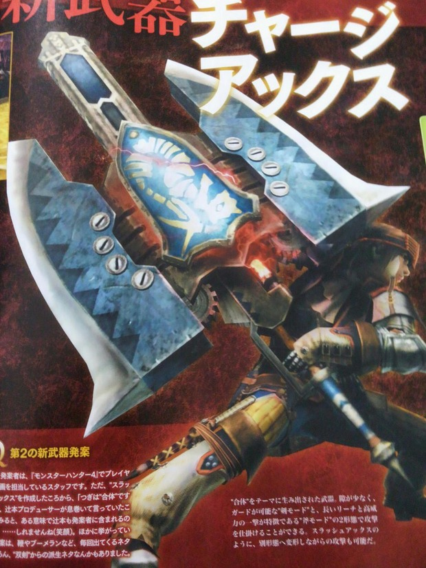 Monster Hunter 4: i giocatori potranno impugnare una nuova tipologia d'arma