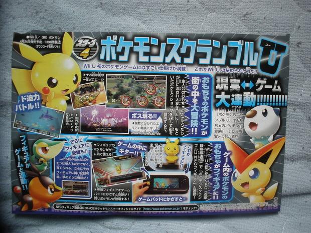 Pokemon Rumble U è il primo gioco a supportare la tecnologia NFC del Wii U