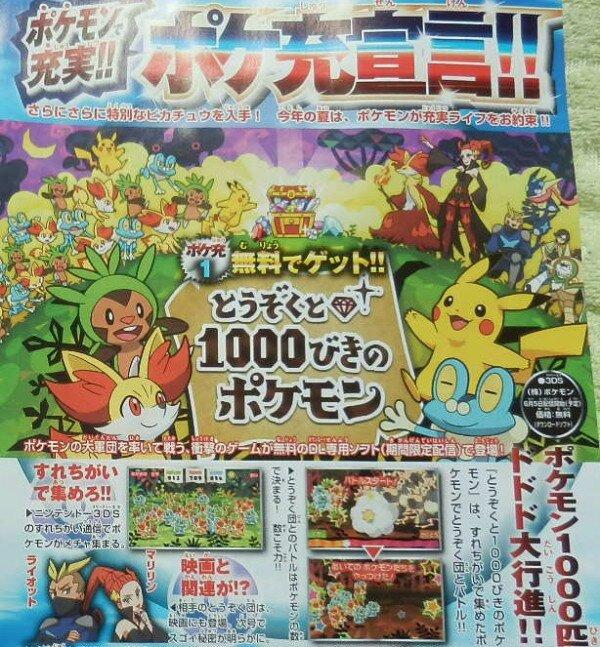1000 Pokemon and the Thieves annunciato per Nintendo 3DS