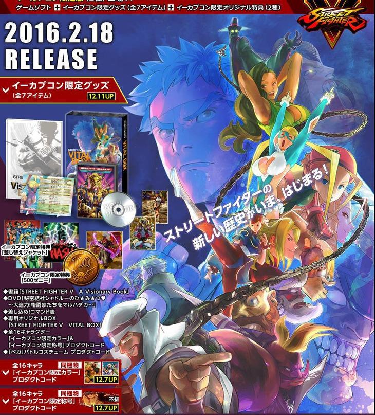 Rivelata l'edizione speciale giapponese di Street Fighter V