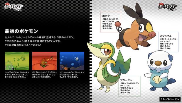 Pokemon Black / White, aggiornato il sito ufficiale