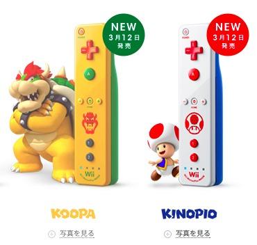 Wii Remote Plus: in arrivo due varianti dedicate a Bowser e Toad
